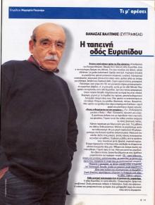 Εφημερίδα ΚΑΘΗΜΕΡΙΝΗ ,ένθετο Κ 21